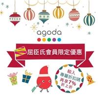屈臣氏會員享agoda7%折上折,訂房過聖誕,瘋玩到跨年,最低2折起