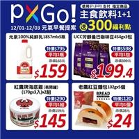 來PXGo早餐買起來,到店簡單刷即可取貨,主食飲料1+1送300福利點