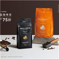 平價時尚輕包 1/4磅&半磅咖啡豆,全系列75折