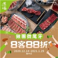 平日揪團來夯肉,消費8客(含以上)套餐,就可享#8客88折優惠