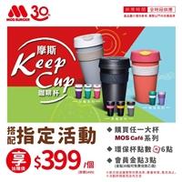 摩斯會員獨享,來自澳洲的KeepCup咖啡杯,3點金點+$399