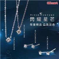 OKmart再度推出限量的精品鑽石項鍊及鑽石耳環