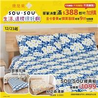 SOU・SOU日向取暖花樣/糺之森清新寢具組,消費滿388元即可加購