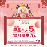 當月壽星持享味卡(VIP)卡5折,一般壽星75折優惠
