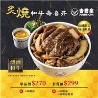炙燒和牛壽喜丼(含丼飯+味噌湯) 單品價 270元,超值套餐價299元