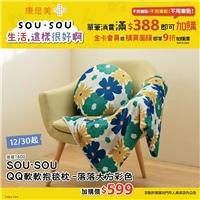 SOU ‧ SOU QQ軟軟抱毯枕 落落大方彩色,消費滿388元即可加購