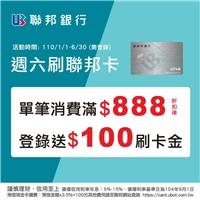 每週六刷聯邦卡單筆$888送$100刷卡金(已含原始回饋)