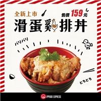 【一風堂express微風南山店限定】,滑蛋雞排丼 $159
