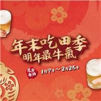 2021/01/07 ~ 2021/02/25,尾牙春酒優惠來越多人享越多優惠