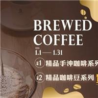 精品咖啡豆系列買一送一,精品手沖咖啡系列飲品,全面8折優惠