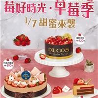 1/7 甜蜜來襲,超澎派草莓宛如紅寶石,快來85度C找尋您的甜蜜