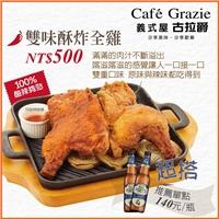 【雙味酥炸全雞 NT$500】,咬一口滿滿的肉汁不斷溢出