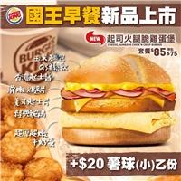 漢堡王早餐,選購套餐再+$20,飲料升級100%阿拉比卡咖啡