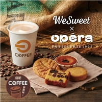 任買兩款We Sweetx OPERA手工燒菓子加購任一杯OFF COFFEE現折十元