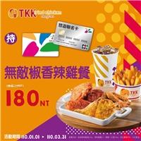 用悠遊卡結帳就能購買【無敵椒香辣雞餐】,原價289元,特價180元