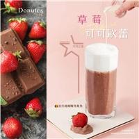 即日起~2021/01/31,草莓可可歐蕾,原價75元,星星價65元