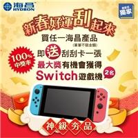 買任一海昌產品即送刮刮卡一張,最大獎有機會獲得Switch遊戲機