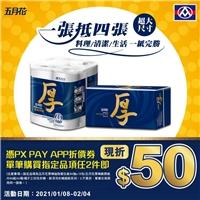 憑PX PAY app折價券指定商品任兩件再折50元