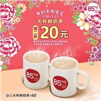 1/30(六)~1/31(日,)大杯鮮奶茶第二杯20元