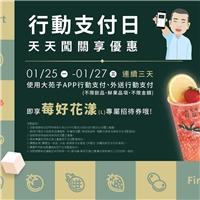 1/25-1/27天天使用行動支付消費,就送您莓好花漾(L)專屬招待券