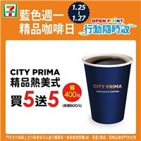 1/25~1/27藍色周一精品咖啡日,CITY PRIMA精品美式享買5送5優惠