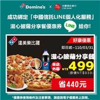 【達美樂 x 中國信託LINE 官方帳號】獨享超值分享餐,現省440元