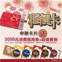 申辦卡片即送3000元消費抵用券+千元餐券更多