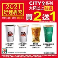 CITY全系列(咖啡/現萃茶/珍珠飲品),大杯以上任選買2送1