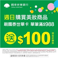 完成指定動作,享康是美NT$100現金折價券,每卡每日限兌換乙次