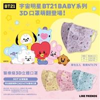 推出「BT21 3D立體口罩」每款都有M、L二種尺寸,大人小孩都可戴