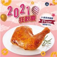 香草烤雞腿原價100元,2021整年優惠只要79元