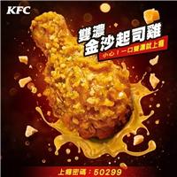 至全台餐廳報上嚐鮮代碼【50299】雙濃金沙起司雞嚐鮮餐,只要118