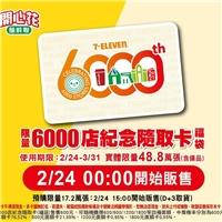 開心花慶祝7-ELEVEN 6000店,限量6000店紀念隨取卡(福袋)推出