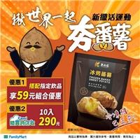 買夯番薯搭配義美高纖全豆豆奶任一口味即省5元