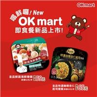 快來OKmart嘗試全新上市的即食餐,給你滿滿的飽足感