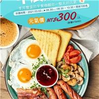 漢來店 3/2-6/30限定優惠活動,讓早起的鳥兒呷粗飽