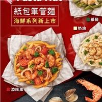 【紙包筆管麵-海鮮系列】來啦,單點$189/套餐$209