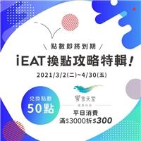 iEAT特推出五大品牌㊙「低點數」🆗優惠兌換計畫