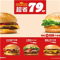 漢堡王超省餐$79起,實在剛剛好,七種漢堡、牛豬雞魚任你選
