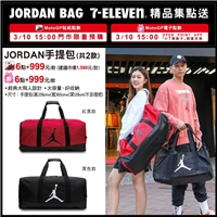 【7-ELEVEN|JORDAN BAG精品集點送】,超高CP值💥入手趁現在