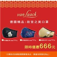 van Laack 與 台灣故宮聯作,eshop網購限定,限時優惠價666元