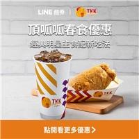 頂呱呱 X LINE酷券優惠,經典明星主食配可口可樂系列飲品只要9折