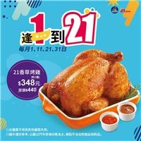 每月1、11、21、31日就來吃烤雞,香草烤雞只要348元