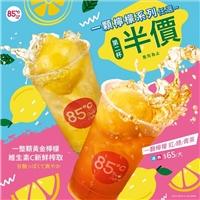 一顆檸檬系列,任選第二杯半價,整顆黃金檸檬新鮮現榨