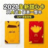 2021全新甜心卡,買A送B超划算,優惠一整年只要39元