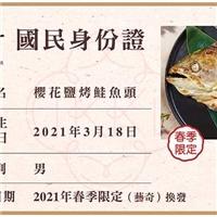 3/22-6/20快來藝奇吃新上市的【櫻花鹽烤鮭魚頭單點只要$250!