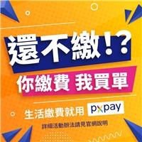 發財攻略報給你 PX Pay生活繳費送你大禮包