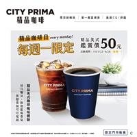 3/22(一)~6/28(一),每周一限定,CITY PRIMA精品美式 鑑賞價50元