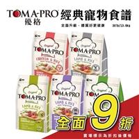 TOMA-PRO優格飼料,全系列九折起