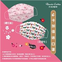 至門市儲值丹堤e卡單筆滿$1000,就送乙包丹堤咖啡獨家設計口罩